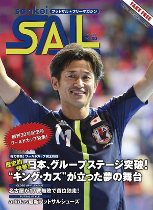Sal_30_cover1